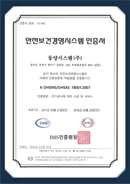 Health and Safety Management System Certificate
