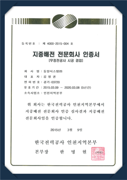 Underground distribution company Certificate
