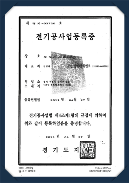 Electro-communication registration certificate